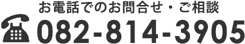 お電話でのお問合せ・ご相談:082-814-3905