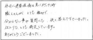 001_H様邸